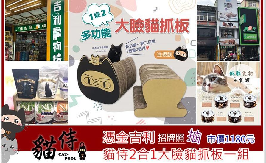 【貓侍】憑金吉利招牌照抽貓侍2合1大臉貓抓板