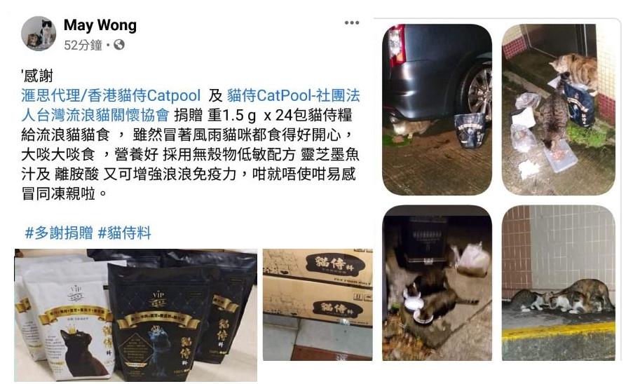 【社團法人台灣流浪貓關懷協會】貓侍的愛抵達香港囉!