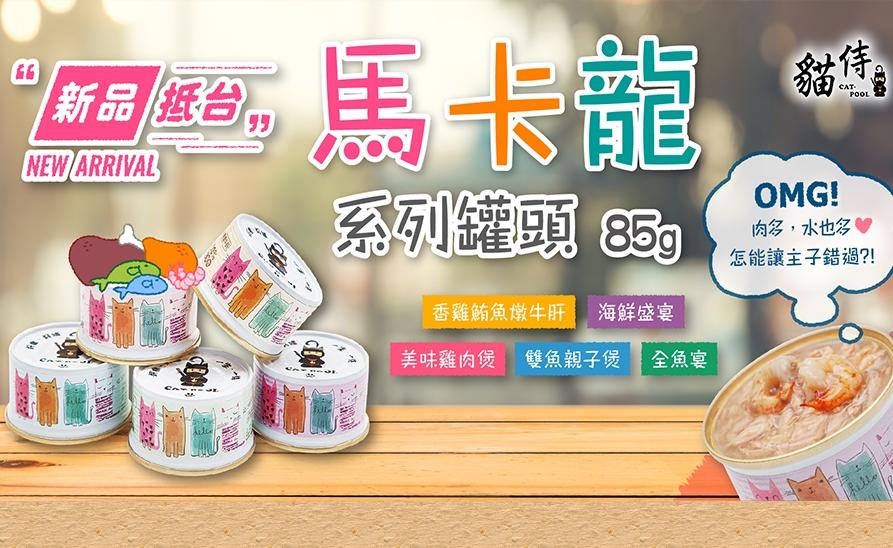【貓侍】馬卡龍罐頭隱藏版