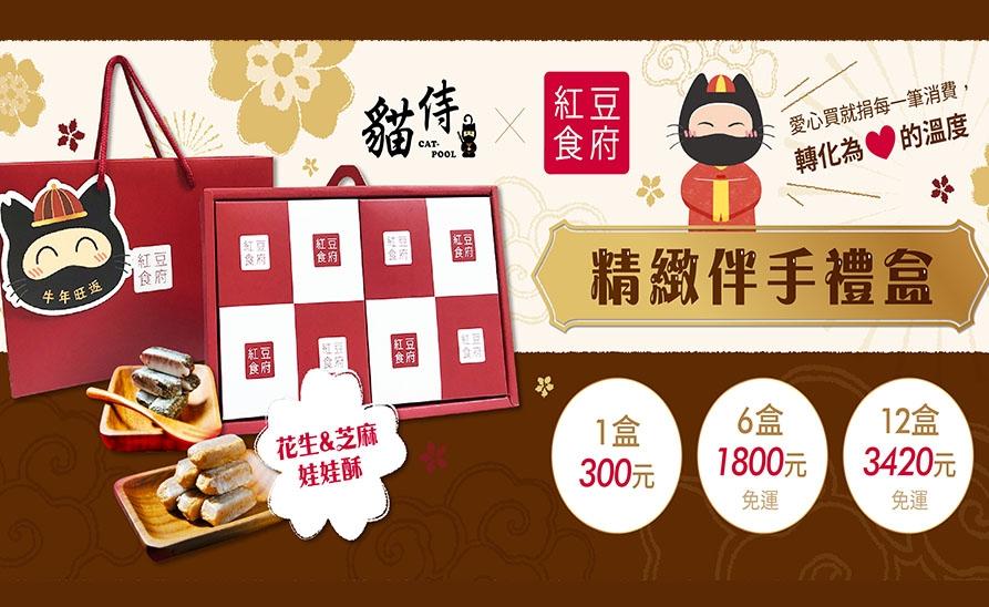 【貓侍】【紅豆食府】精緻伴手禮盒(花生娃娃酥+芝麻娃娃酥)