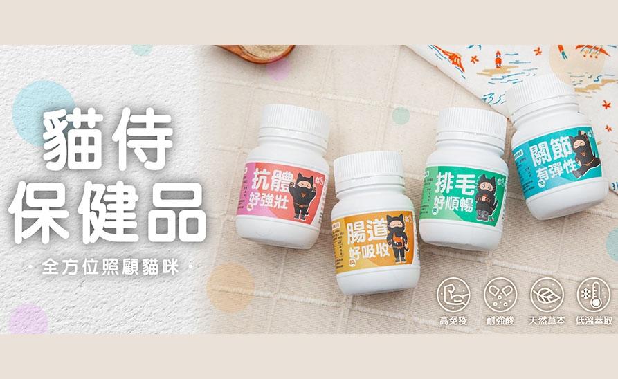 【貓侍】【新品上市,送肉泥】貓侍保健品系列