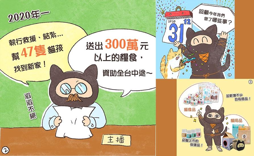【社團法人台灣流浪貓關懷協會】回顧2020年