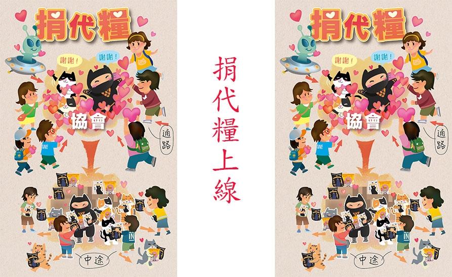 【社團法人台灣流浪貓關懷協會】什麼是捐代糧?