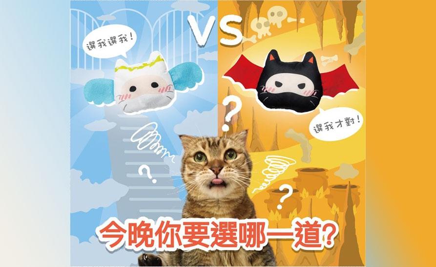 【貓侍】天使和惡魔貓草填充玩具