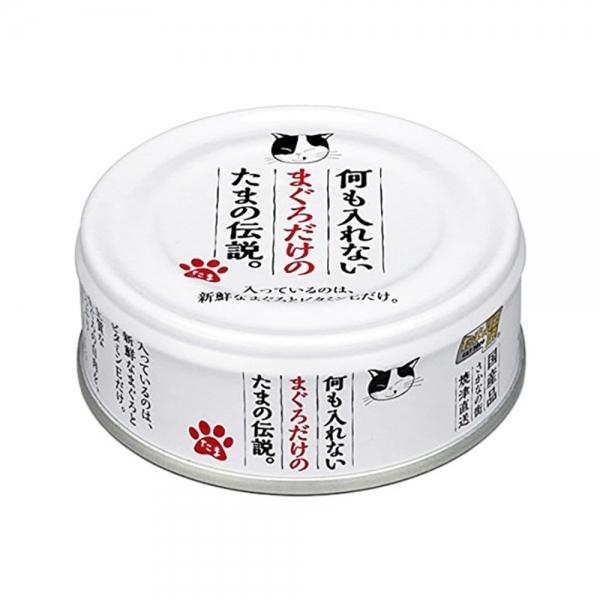 【三洋小玉傳說】貓罐頭70g-鮪魚純罐