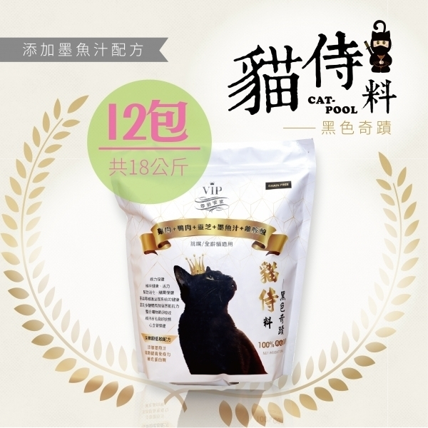 【Catpool貓侍料】天然無穀貓糧-黑色奇蹟(1.5KG/包)-雞肉+鴨肉+靈芝+墨魚汁+離胺酸(大組數賣場)(12包組)