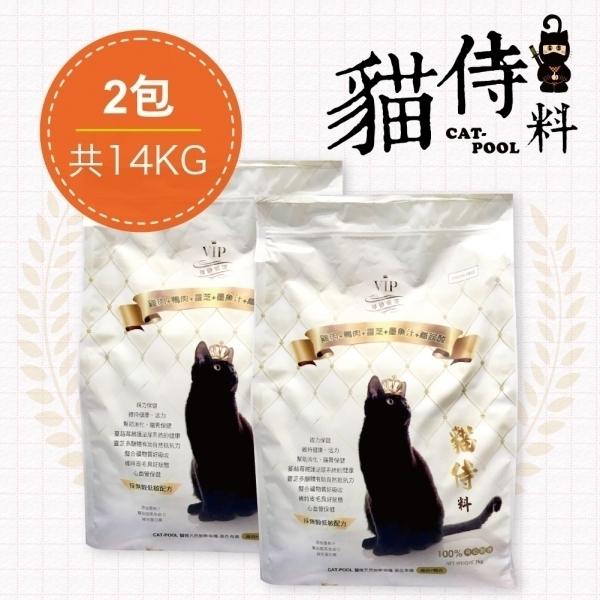 【Catpool貓侍料】天然無穀貓糧-黑色奇蹟(7KG/包)大包裝(2包組)-雞肉+鴨肉+靈芝+墨魚汁+離胺酸