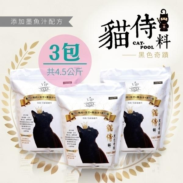 【Catpool貓侍料】天然無穀貓糧-黑色奇蹟(1.5KG/包)-雞肉+鴨肉+靈芝+墨魚汁+離胺酸(3包組)