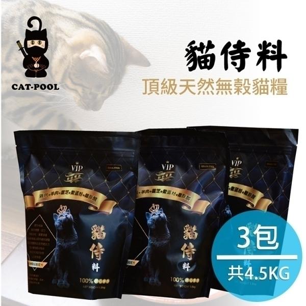 【Catpool貓侍料】天然無穀貓糧(1.5KG/包)-雞肉+羊肉+靈芝+鱉蛋粉+離胺酸(3包組)