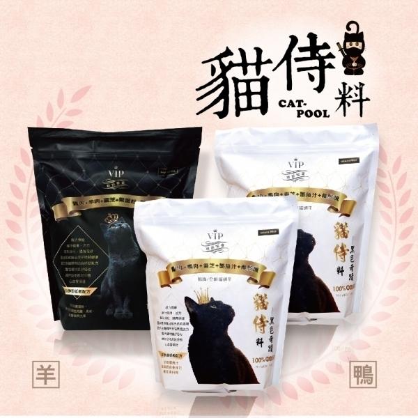 【Catpool貓侍料】天然無穀貓糧(1.5KG/包)-雞羊+雞鴨(綜合3包組)