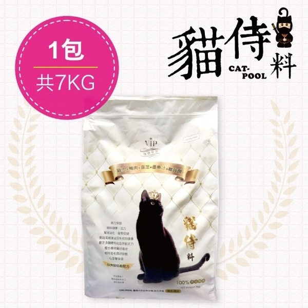 【Catpool貓侍料】天然無穀貓糧-黑色奇蹟(7KG/包)大包裝-雞肉+鴨肉+靈芝+墨魚汁+離胺酸