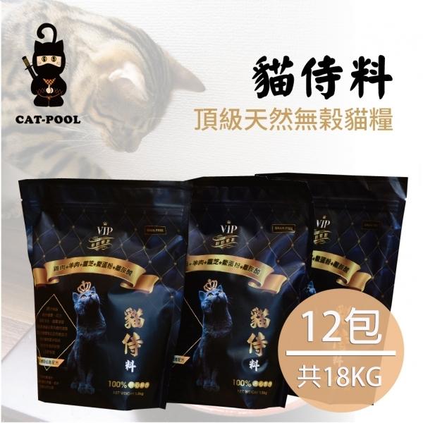 【Catpool貓侍料】天然無穀貓糧(1.5KG/包)-雞肉+羊肉+靈芝+鱉蛋粉+離胺酸(12包組)