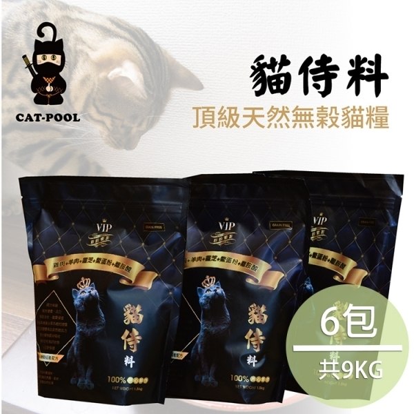 【Catpool貓侍料】天然無穀貓糧(1.5KG/包)-雞肉+羊肉+靈芝+鱉蛋粉+離胺酸(6包組)
