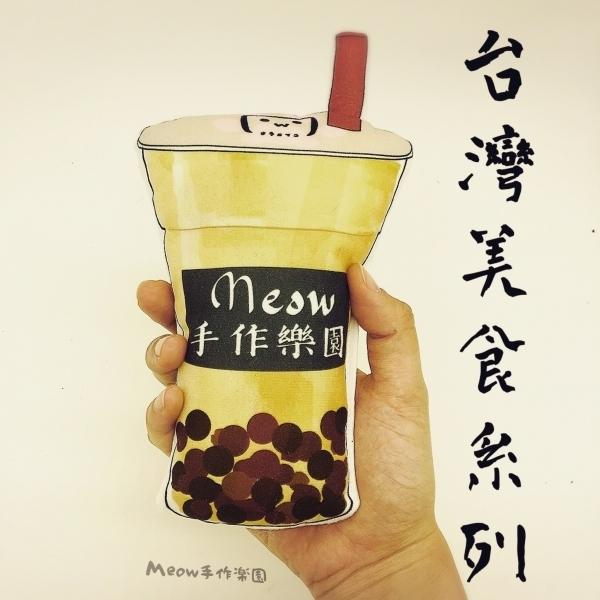 【Meow手作樂園】台灣美食手作系列-貓草玩具(珍珠奶茶)