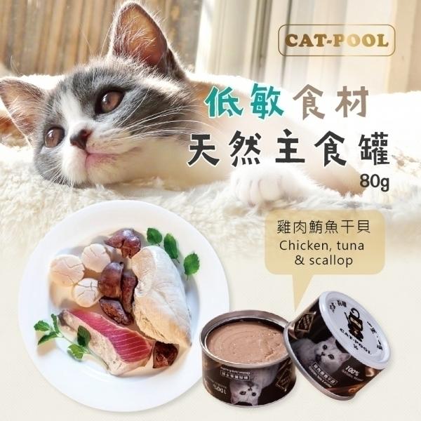 【貓侍Catpool】低敏食材天然主食罐80g-雞肉+鮪魚+干貝
