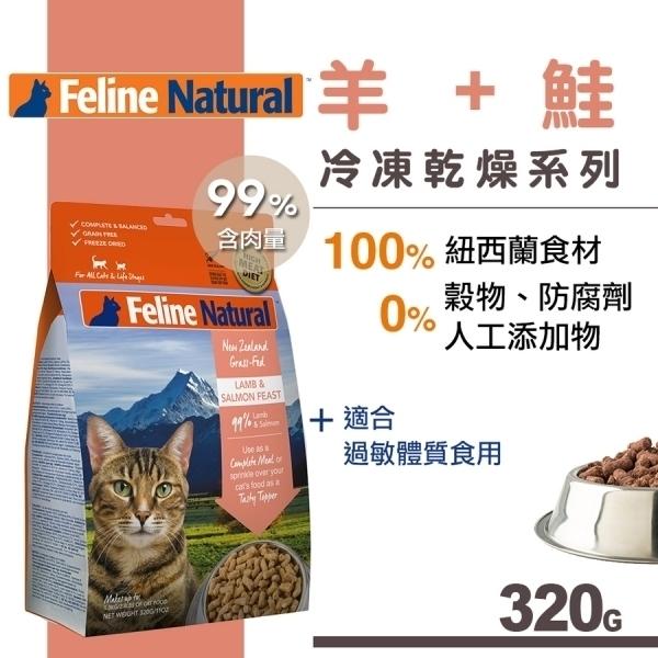 【K9 Feline Natural】紐西蘭貓糧生食餐(冷凍乾燥)-羊肉+鮭魚
