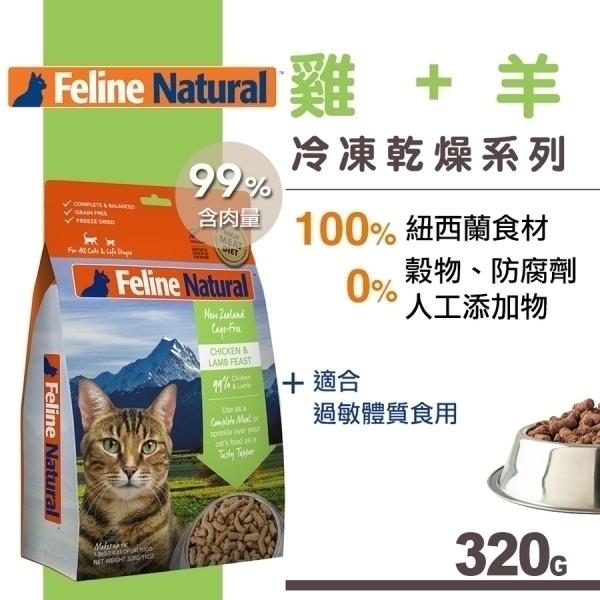 【K9 Feline Natural】紐西蘭貓糧生食餐(冷凍乾燥)-雞肉+羊肉