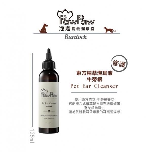 【PawPaw】牛蒡根透淨潔耳液(寵物用) 125ml