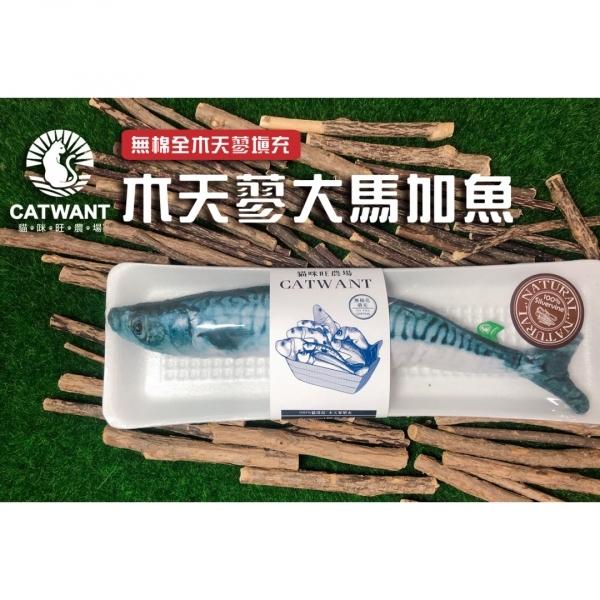 【貓咪旺農場】100%木天蓼填充玩具-大馬加魚