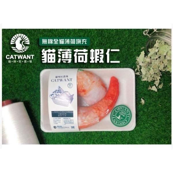 【貓咪旺農場】100%貓薄荷填充玩具-蝦仁