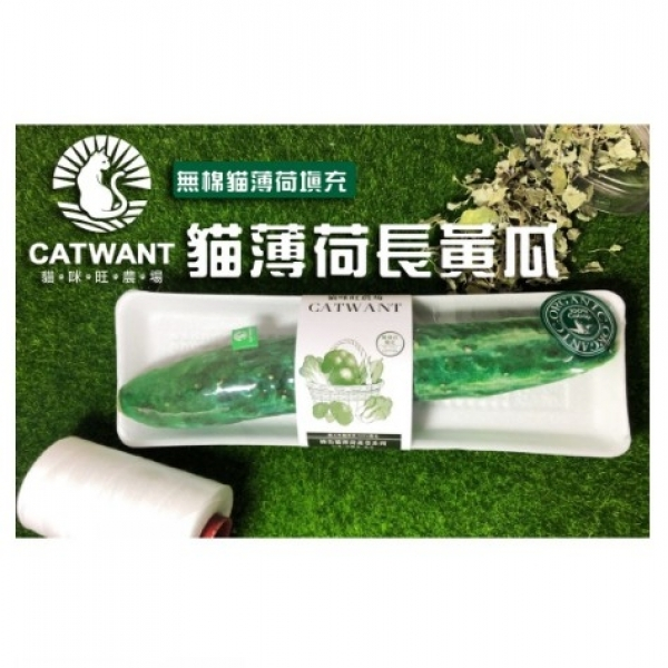 【貓咪旺農場】100%貓薄荷填充玩具-長黃瓜