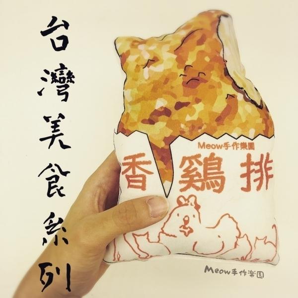 【Meow手作樂園】台灣美食手作系列-貓草玩具(香雞排)