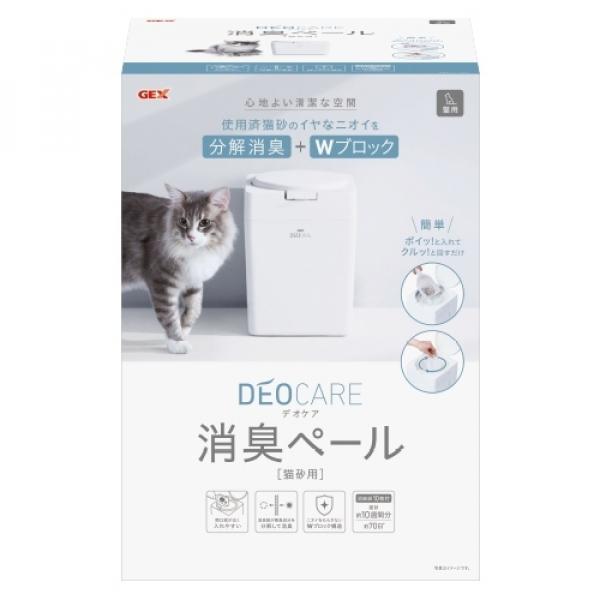【日本GEX】貓用便砂分解式消臭桶