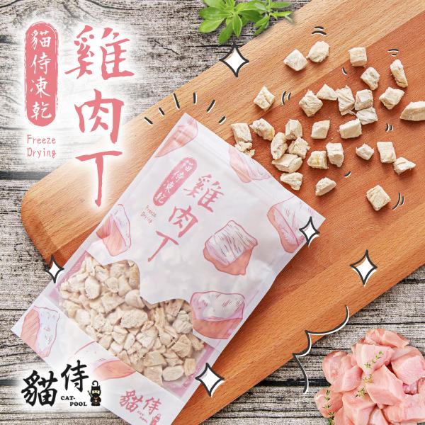 【貓侍Catpool】冷凍乾燥零食(凍乾)-雞肉丁50g