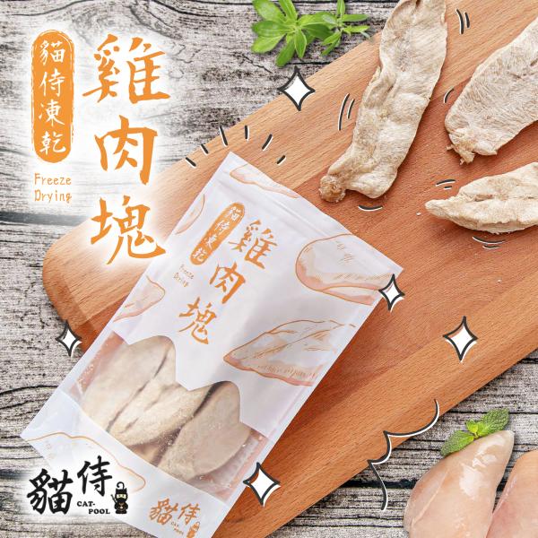 【貓侍Catpool】冷凍乾燥零食(凍乾)-雞肉塊50g