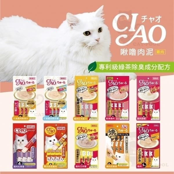 日本原廠貨【CIAO】啾嚕肉泥(4入/包)(雞肉款)口味隨機