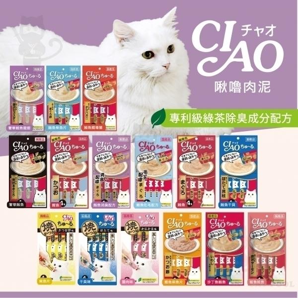 日本原廠貨【CIAO】啾嚕肉泥(4入/袋) 口味隨機