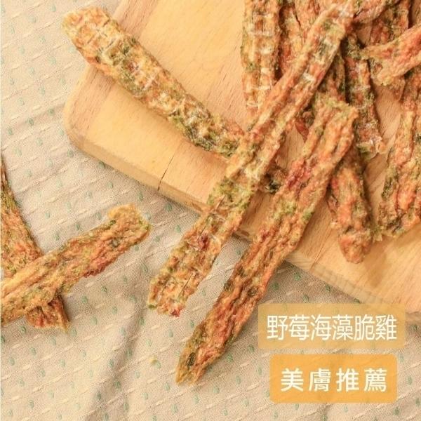 【不麻煩鮮作寵食】野莓海藻脆雞(65g)