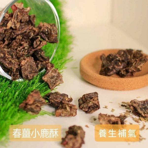 【不麻煩鮮作寵食】春薑小鹿酥(65g)