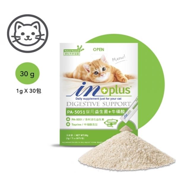 【IN-Plus】腸胃保健-貓用益生菌+牛磺酸(30包/盒)