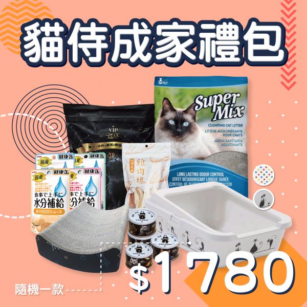 【新手貓奴成家禮包】黑貓侍1780組