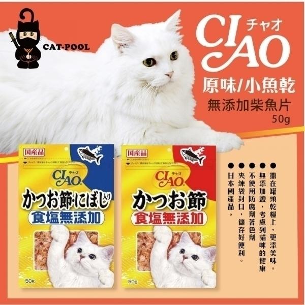 【CIAO】無添加柴魚片系列50g(原味/小魚乾)