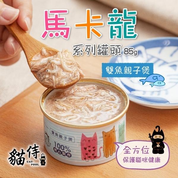 【貓侍Catpool】馬卡龍系列貓罐頭85g-雙魚親子煲