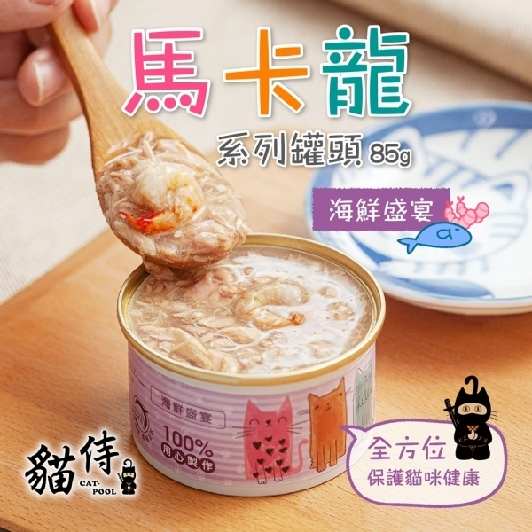 【貓侍Catpool】馬卡龍系列貓罐頭85g-海鮮盛宴