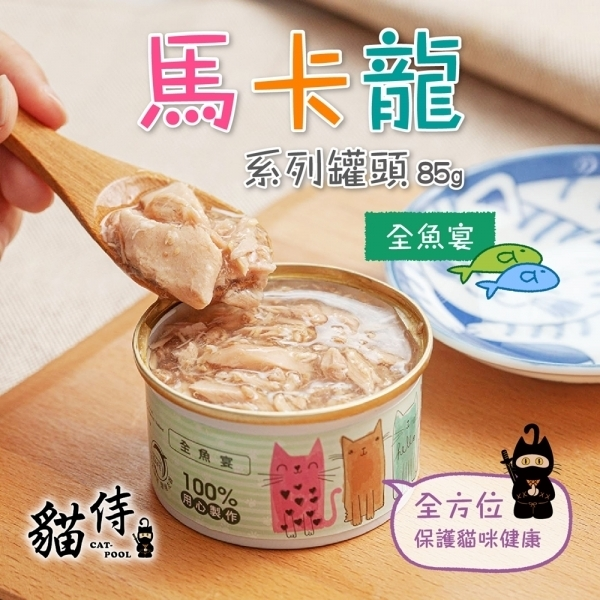 【貓侍Catpool】馬卡龍系列貓罐頭85g-全魚宴
