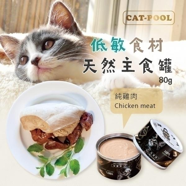 【貓侍Catpool】低敏食材天然主食罐80g-純雞肉