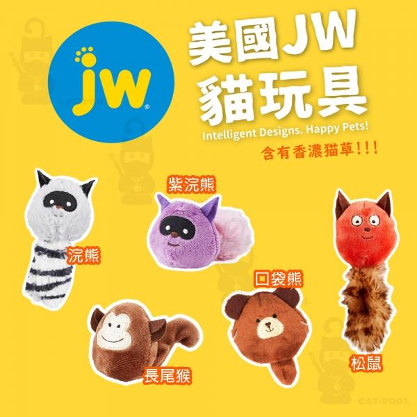 【美國JW】動物貓草玩具系列