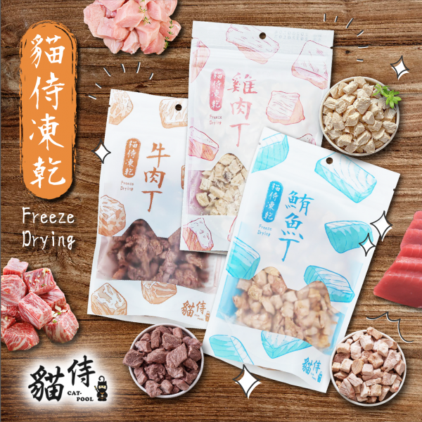 【貓侍Catpool】冷凍乾燥零食(凍乾)(綜合組)