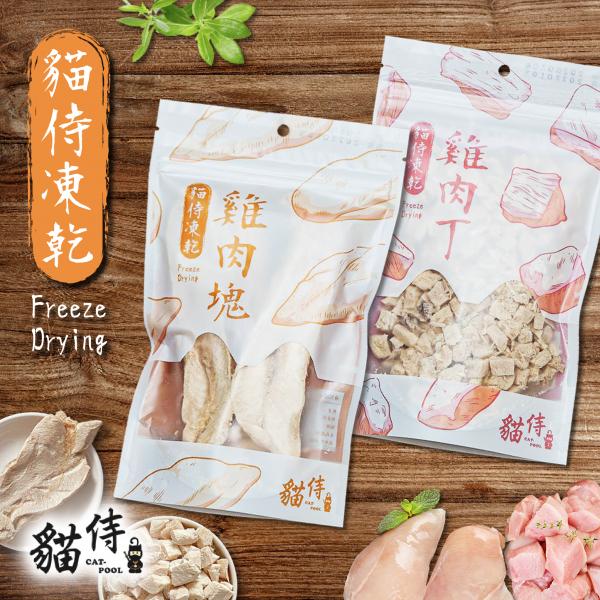 【貓侍Catpool】冷凍乾燥零食(凍乾)(雞肉綜合組)