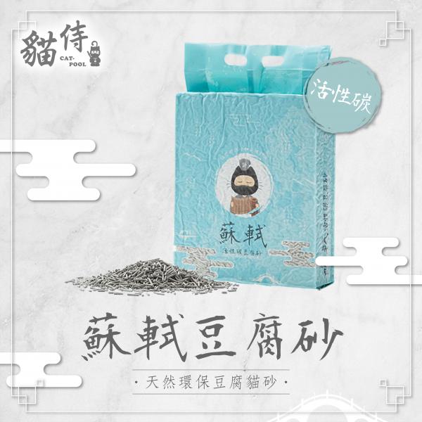 【貓侍Catpool】蘇軾豆腐砂6L(約2.3KG)-活性碳