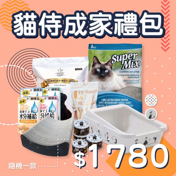 【新手貓奴成家禮包】白貓侍1780組