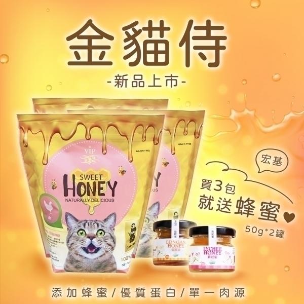 新品上市【買3包金貓侍,送宏基蜂蜜2罐】貓侍料-低蛋白無穀貓糧(1.5KG/包)-雞肉+蜂蜜
