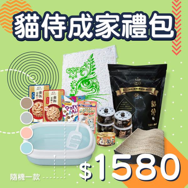 【新手貓奴成家禮包】黑貓侍1580組