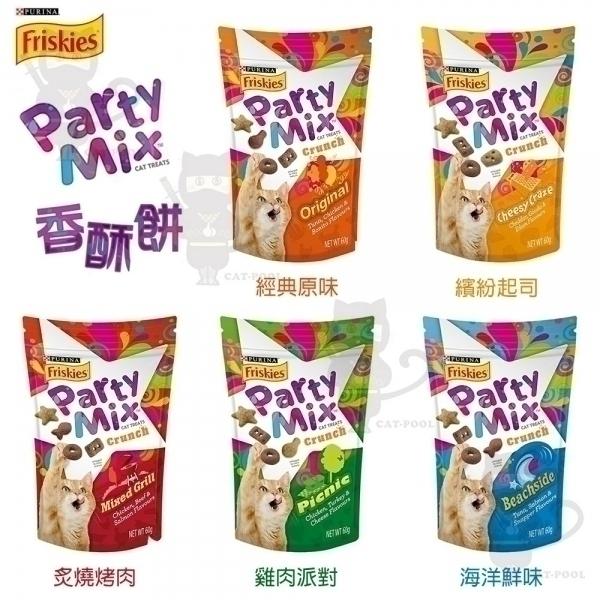 【Friskies喜躍】Party Mix香酥餅系列60g