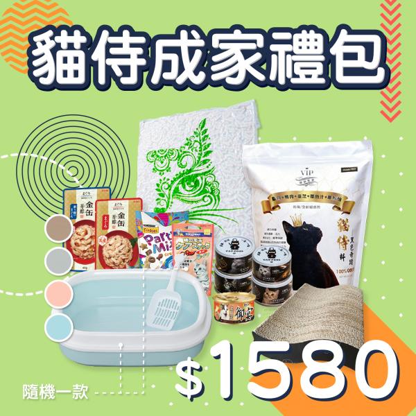 【新手貓奴成家禮包】白貓侍1580組
