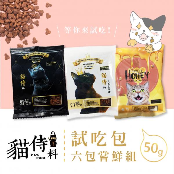【貓侍Catpool】貓侍料-天然無穀貓糧(試吃包50g,6包嘗鮮組)